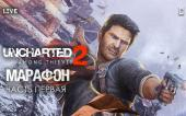 Uncharted 2: Among Thieves — Марафон-прохождение — ч.1 (Запись) [28.10.18 | 18:00 МСК]
