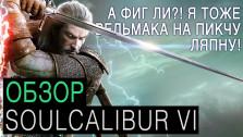 Z. Обзор — SoulCalibur VI