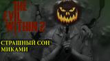 The Evil Within 2: страшный сон Миками