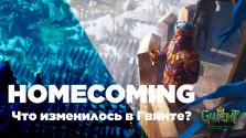 Homecoming — что изменилось в Гвинте после нового обновления?