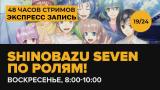  Экспресс-запись StopGame  Shinobazu Seven по ролям.