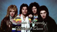 Bohemian Rhapsody — История Queen