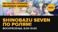 |Экспресс-запись StopGame| Shinobazu Seven по ролям.