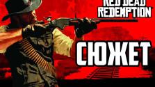 Сюжет Red Dead Redemption — История Джона Марстона
