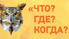 Немного о ЧГК в блогах и интеллектуальных играх в интернетах, принимаем вопросы, отвечаем на вопросы