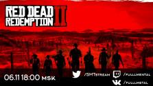 [стрим] Red dead redemption 2 || 14.11 в 18:00 по мск