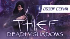 обзор серии «thief». часть 3 «deadly shadows»