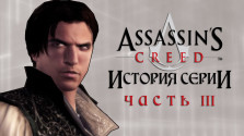 История серии Assassin's Creed. Часть III [AC II; AC II: Discovery и др.]