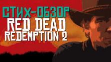 red dead redemption 2 — субъективные наброски