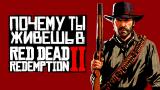 Как в Red Dead Redemption 2 ПРОКАЧАЛИ открытый мир