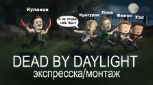 dead by daylight. хеллоуинский замес [экспресс-запись/монтаж]