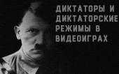 Диктаторы и диктаторские режимы в видеоиграх