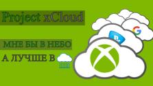 сервис project xcloud: мне бы в небо, а лучше в cloud