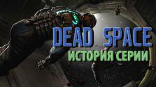 Dead Space история серии ч.1 (сюжет серии игр Dead Space)