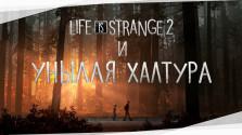 унылое начало life is strange 2