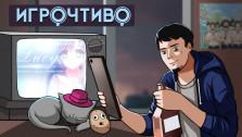Игрочтиво: Стримы визуальных новелл на stopgame.ru