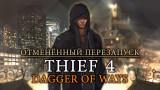 """""""Thief 4: Dagger of Ways"""" — отменённый перезапуск серии от """"Ion Storm"""""""
