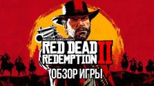 обзор игры red dead redemption ii — меньше, чем игра — больше, чем развлечение