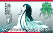 Истории визуальных новелл — Saya no Uta (Песнь Сайи)