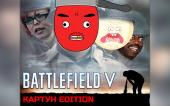 Battlefield V — последний батлфилд? Мнение-обзор.