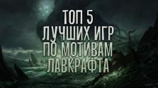 ТОП 5 самых «Лавкрафтовских» игр
