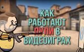 Пули в видеоиграх: принцип работы и различные механики
