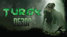 Затерянный мир | Обзор игры Turok (2008)