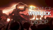 Обзор Project Warlock: Польский Дум