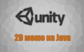 Unity 3D. Написание меню