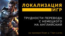 Локализация игр: Трудности перевода с немецкого на английский