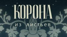 the crown of leaves — большой шедевр от маленькой отечественной студии