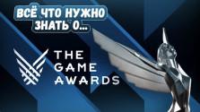 The Game Awards 2018 Тут! Всё что нужно знать.