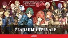 Fire Emblem Echoes: Тени Валентии — Релизный трейлер