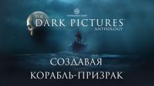 The Dark Pictures: Man of Medan | Рассказ разработчиков (На русском, RUS VO)