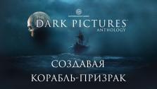 The Dark Pictures: Man of Medan   Рассказ разработчиков (На русском, RUS VO)