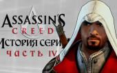 История серии Assassin's Creed. Часть IV [AC: Brotherhood и др.]