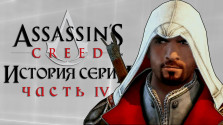 история серии assassin's creed. часть iv [ac: brotherhood и др.]