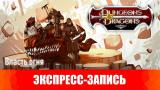 Dungeons & Dragons. Эпизоды 14-15. Власть огня. [Экспресс-запись]