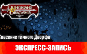 [Экспресс-запись] Dungeons & Dragons. Эпизоды 6-7. Спасение тёмного Дворфа.