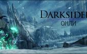 Особенности Национальной Локализации Игр (ОНЛИ) Darksiders 2 — Вивисекция локализации