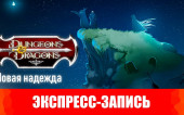 [Экспресс-запись] Dungeons & Dragons. Эпизоды 8-9. Новая надежда.