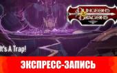 [Экспресс-запись] Dungeons & Dragons. Эпизоды 4-5. It's A Trap!
