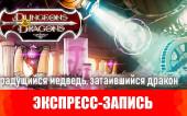 [Экспресс-запись] Dungeons & Dragons. Эпизоды 12-13. Крадущийся медведь, затаившийся дракон.