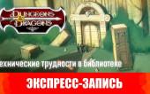 Dungeons & Dragons. Эпизоды 16-17. Технические трудности в библиотеке. [Экспресс-запись]