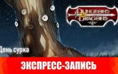 [Экспресс-запись] Dungeons & Dragons. Эпизоды 10-11. День сурка.