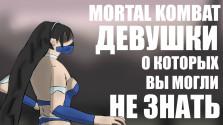 девушки из mortal kombat, о которых вы могли не знать