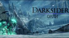 основы национальной локализации игр (онли) darksiders 2 — вивисекция локализации