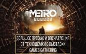 Metro: Exodus — Большое превью и обзор демоверсии с выставки Games Gathering