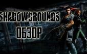 Это вам не AlienShooter! | Обзор игры Shadowgrounds