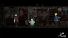 дом русалок — игра про сарайное детство 90-х
